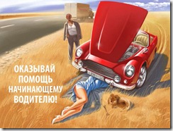 sovad-car