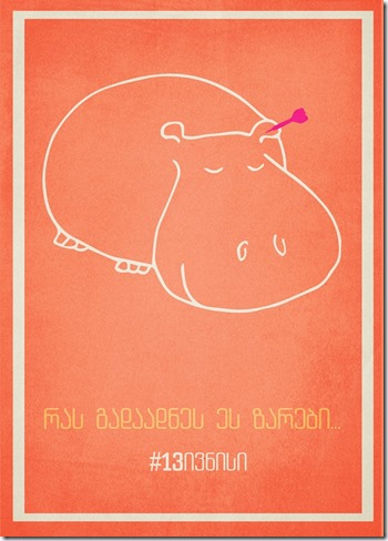 Belar The Hippo