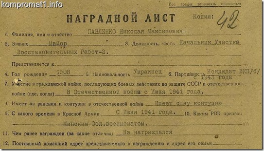 Pavlenko 2