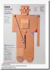 Milton Glaser Suntory Museum poster
